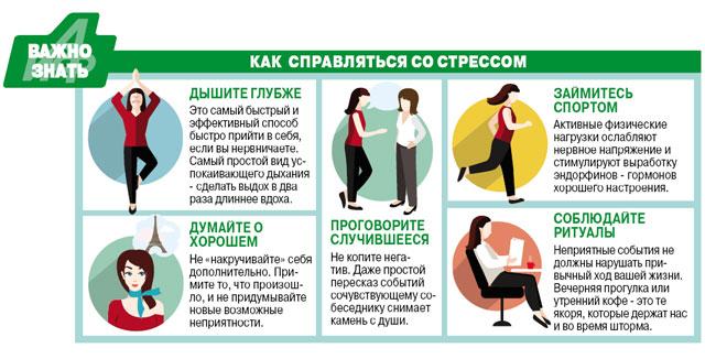 5 способов против стресса