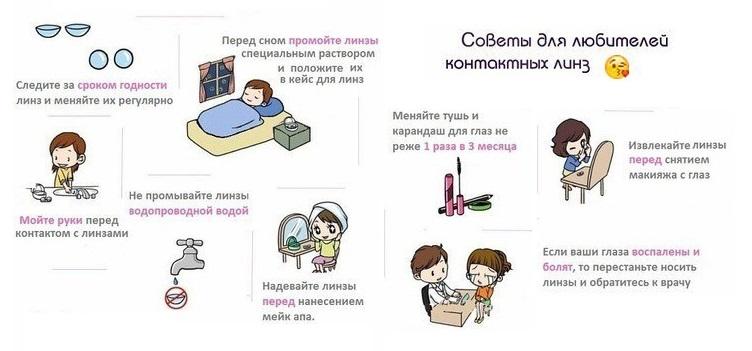 Советы любителям контактных линз