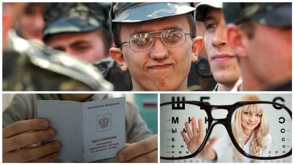 С каким зрением берут в армию?